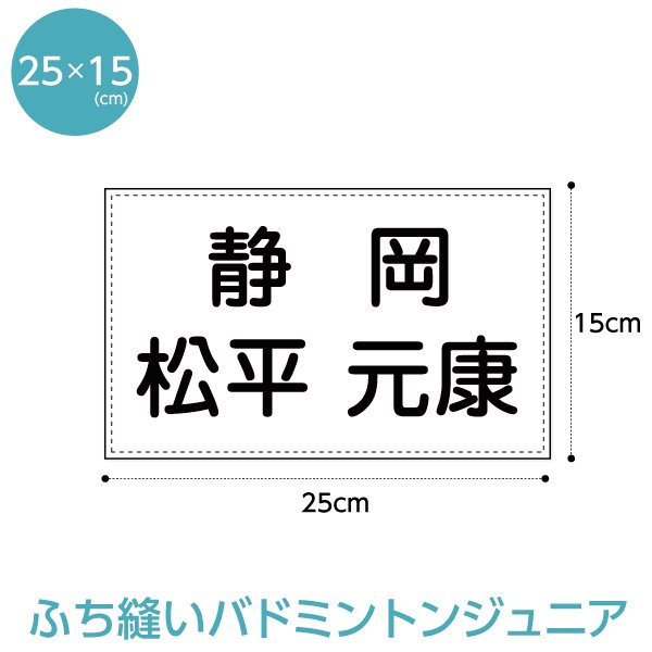 バドミントンゼッケン ふち縫いタイプ W25cm×H15cm 新品未使用正規品 希望者のみラッピング無料