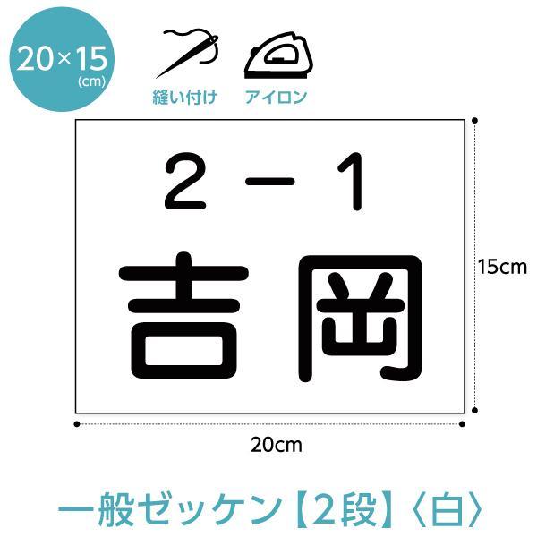 ゼッケン 名前印刷 オーバーのアイテム取扱☆ 『4年保証』 一般2段組 W20cm×H15cm