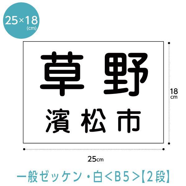 超歓迎された ゼッケン 百貨店 B5サイズ2段組 W25cm×H18cm