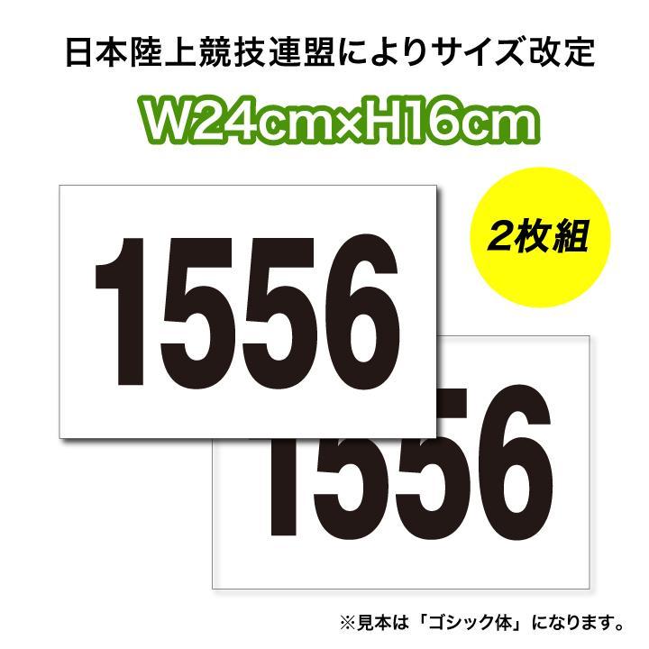 2021〜サイズ改定 ゼッケン 販売期間 限定のお得なタイムセール W24cm×H16cm 新入荷 流行 陸上競技用2枚セット