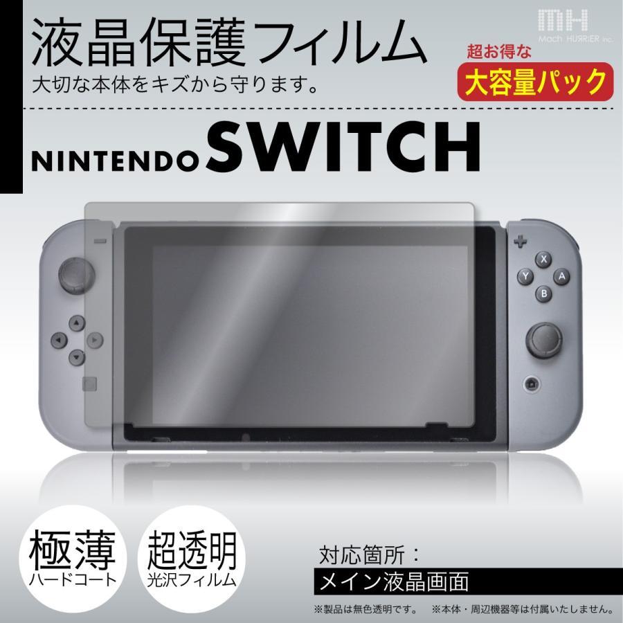 Nintendo Switch (ニンテンドースイッチ) 専用液晶保護フィルム 【超大容量30枚 お得セット 送料無料!】 (光沢フィルム スムースタッチ)