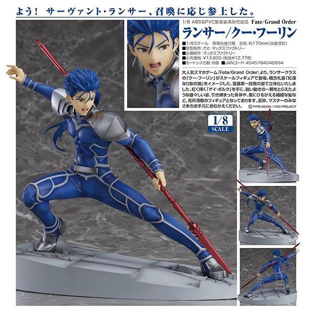 Fate/Grand Order ランサー/クー・フーリン(予約)[オランジュ・ルージュ]