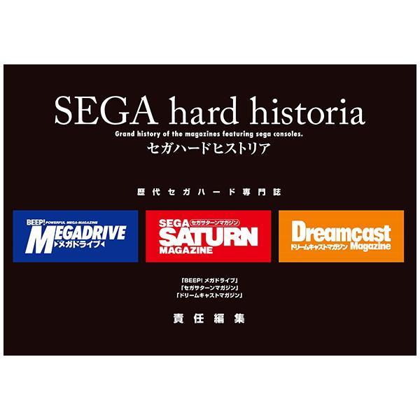 セガハードヒストリア(予約)[SBクリエイティブ]|machichara