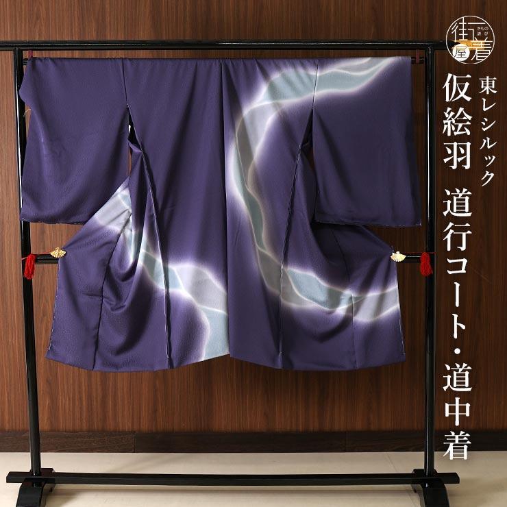 【好評にて期間延長】 日本国内縫製 東レシルック 洗える仮絵羽コート フルオーダーで承ります - 輪ぼかし(紫紺)- 紺色 ムラサキ 絵羽 羽織 道中着 道行コート 羽裏付き 裏地付き, 一生堂×アンドミート d0047050