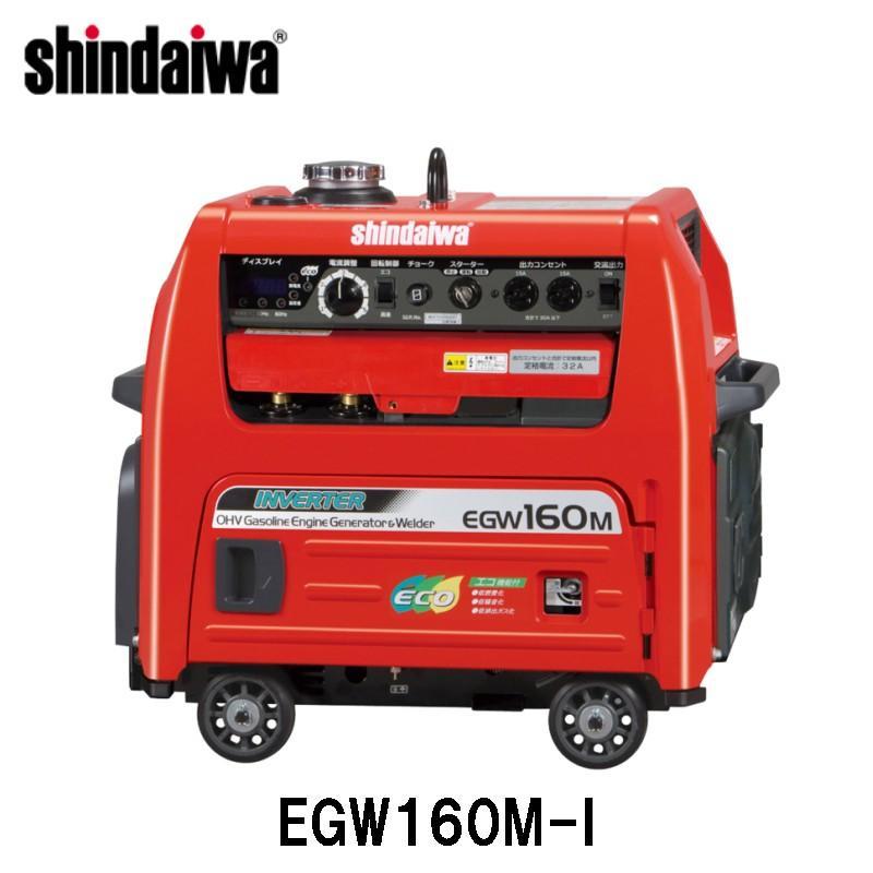 新ダイワ EGW160M-I エンジン溶接機 やまびこ 発電機 兼用 溶接機