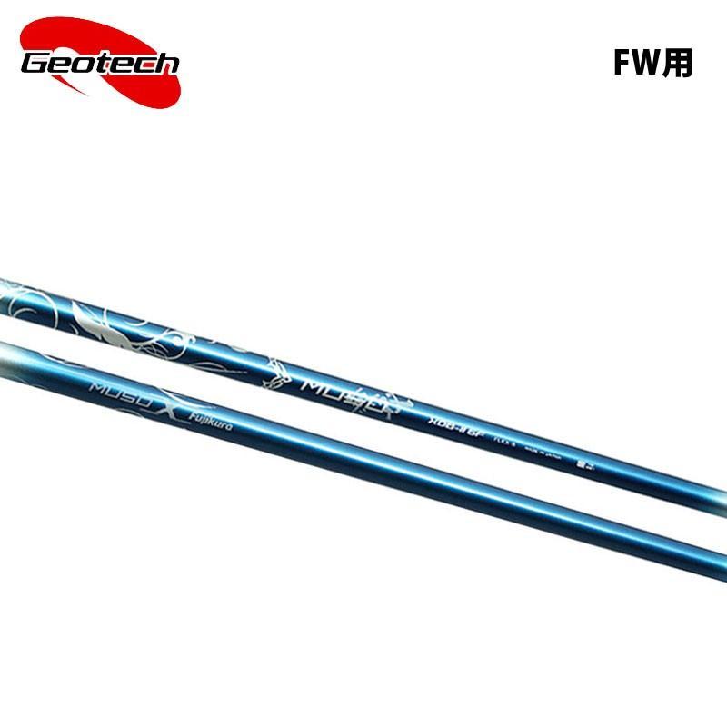 Geotech ジオテック 無双 XDB-II 7F カーボン シャフト フェアウェイウッド用 Shaft Faairway Wood 【18ss】
