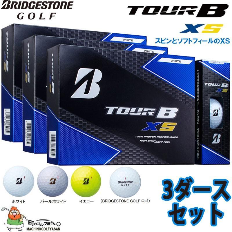 ブリヂストン TOUR B XS ゴルフボール 3ダースセット(36球) Tiger Woods ツアービー Bマーク BRIDGESTONE BALL 公認球 17aw