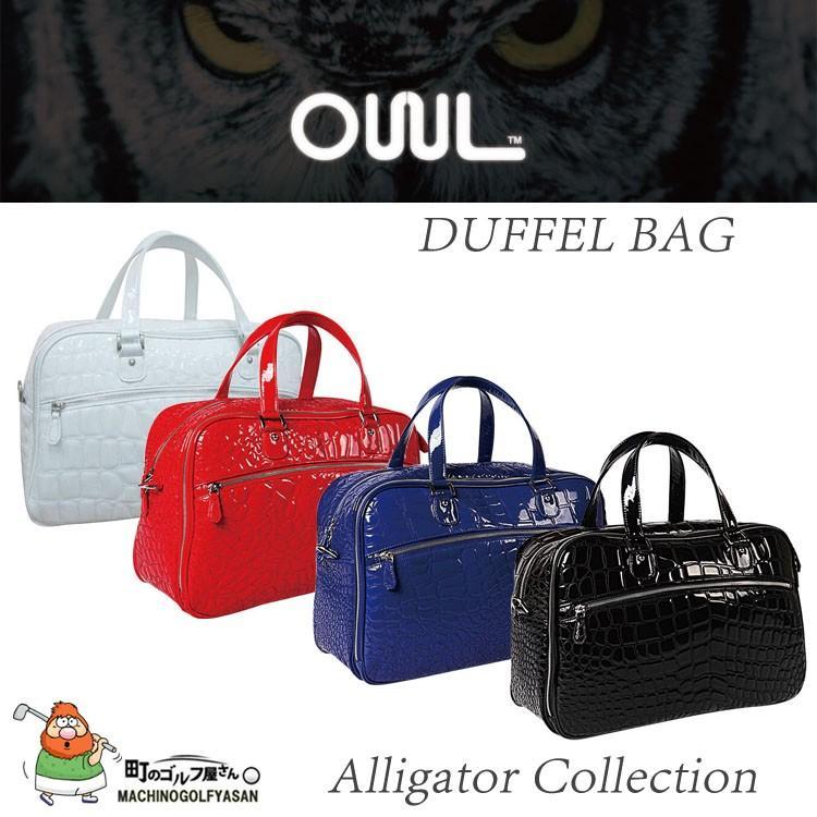 【送料無料】【2017年モデル】 OUUL Alligator Collection DUFFEL BAG ダッフルバッグ AL6MD 43×30×18 cm (W.H.D) オウル【17ss】
