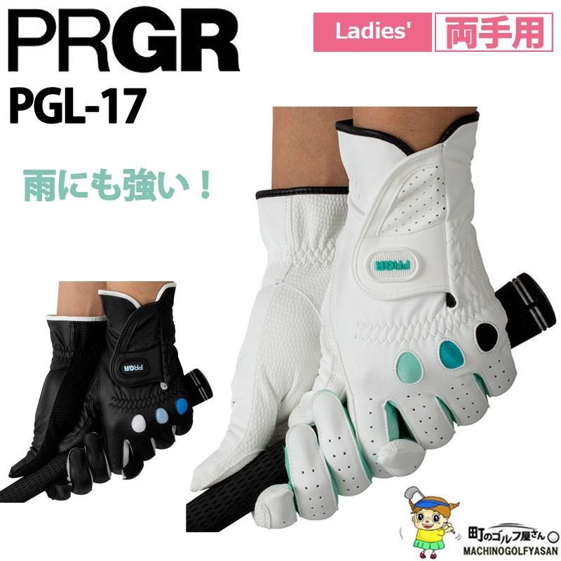 【2017年モデル】【レディース】プロギア PGL-17W (両手用) 女性用 グローブ 3枚セット PRGR GOLF LADIES GLOVE【17ss】