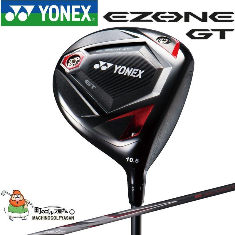ヨネックス イーゾーン GT ドライバー (450ml) REXIS for EZONE GT カーボンシャフト(R,SR,S) YONEX EZONE DRIVER【17aw】