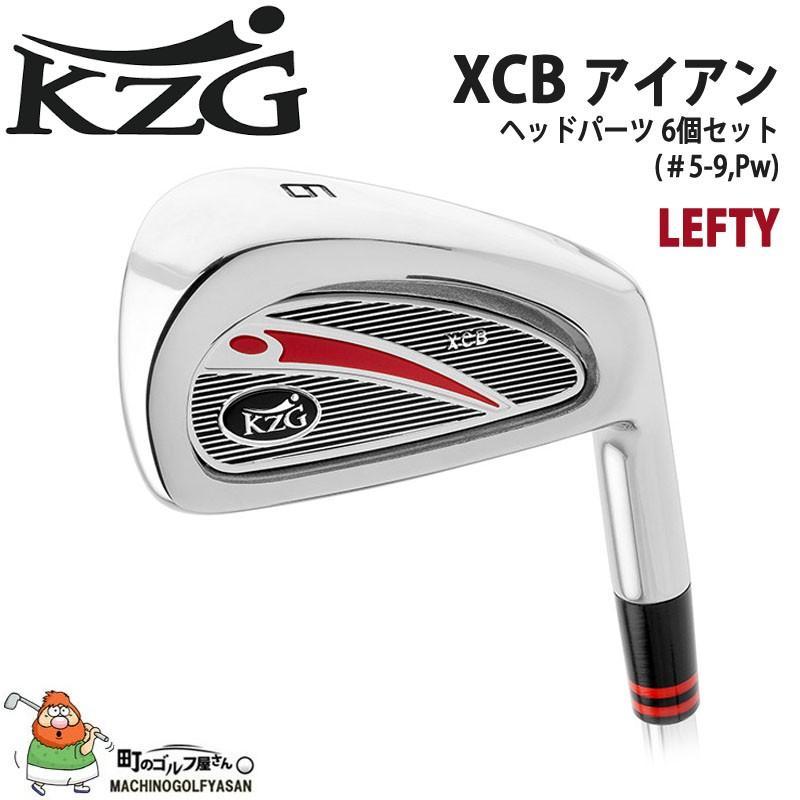 【送料無料】【2017年モデル】【レフティ】KZG XCB アイアン用 ヘッドパーツ 6個セット(#5-9,Pw) Iron Head Parts set for Lefty【18ss】