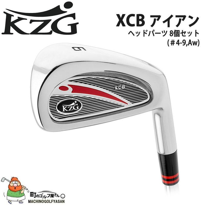 【送料無料】【2017年モデル】KZG XCB アイアン用 ヘッドパーツ 8個セット(#4-9,Pw,Aw) Iron Head Parts set【18ss】