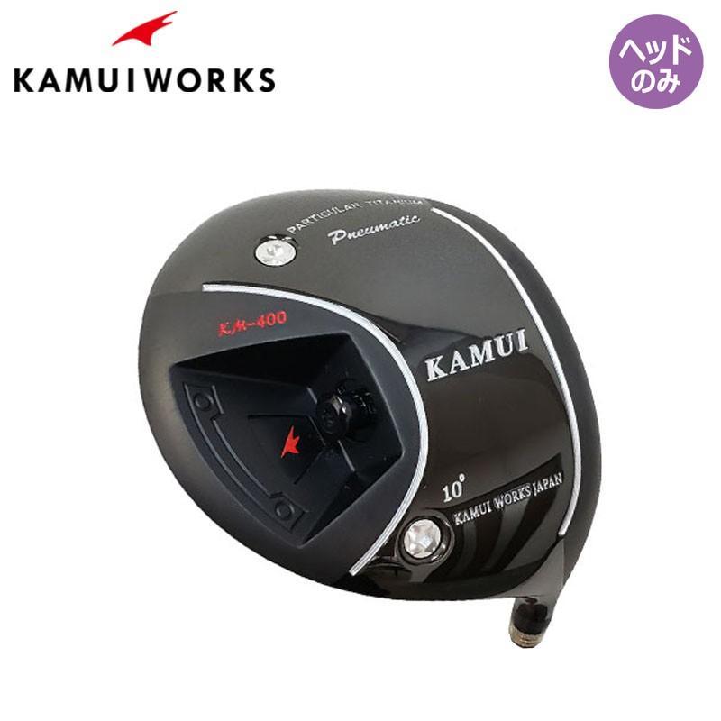 カムイワークス KM-400 ドライバー 低反発 ヘッドパーツ IPブラック ヘッドのみ ルール適合 KAMUI WORKS Driver Head Only 19at