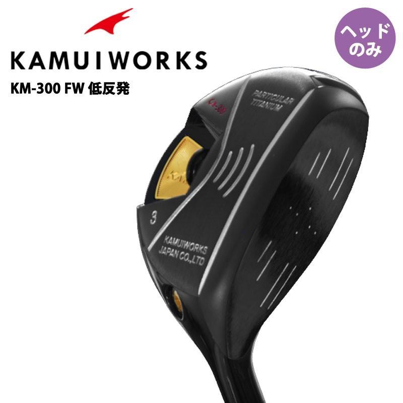 カムイワークス KM-300 フェアウェイウッド用ヘッドパーツ IPブラック 3W ルール適合モデル ヘッドのみ KAMUI WORKS Fairway wood 黒 Head only 19at