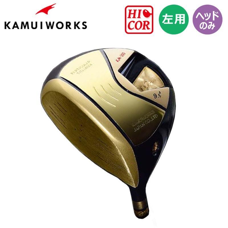 色々な カムイワークス KM-300 レフティドライバー 高反発 ヘッドパーツ IPゴールド ヘッドのみ ルール不適合 KAMUI WORKS Gold Lefty Driver HiCOR HEAD ONLY 19at, USトイバイヤーズネットクラブ 64860cc7