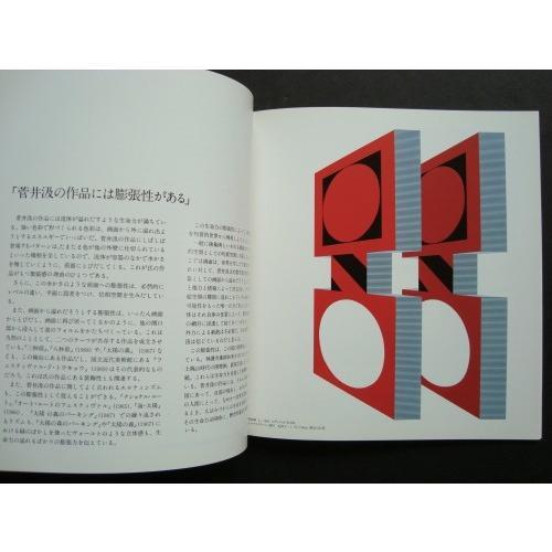 「菅井汲 1980 オリジナル入り版画カタログ」[B130127]|machinoiriguchi2|03