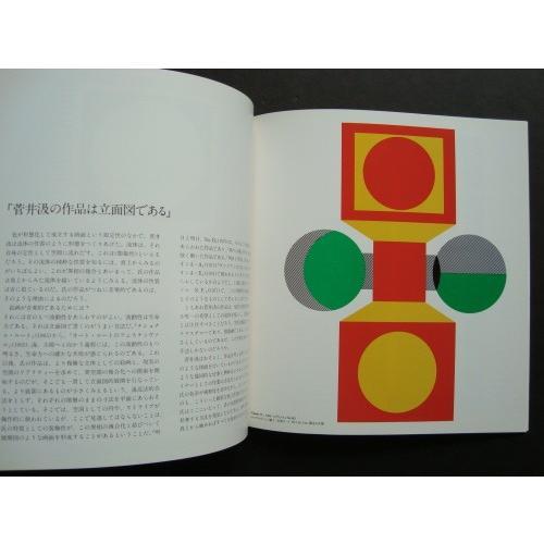 「菅井汲 1980 オリジナル入り版画カタログ」[B130127]|machinoiriguchi2|04
