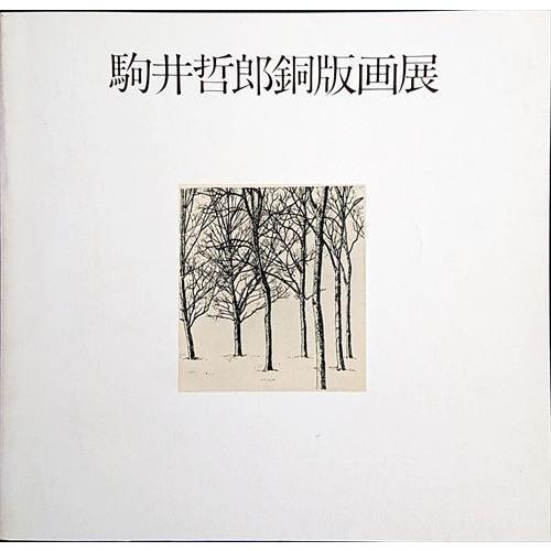「駒井哲郎銅版画展(1980年)」[B140206] machinoiriguchi2