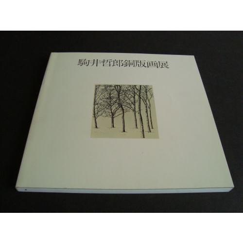 「駒井哲郎銅版画展(1980年)」[B140206] machinoiriguchi2 02