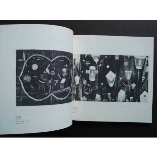 「駒井哲郎銅版画展(1980年)」[B140206] machinoiriguchi2 03