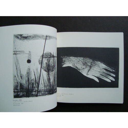 「駒井哲郎銅版画展(1980年)」[B140206] machinoiriguchi2 04