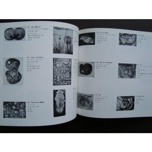 「駒井哲郎銅版画展(1980年)」[B140206] machinoiriguchi2 05