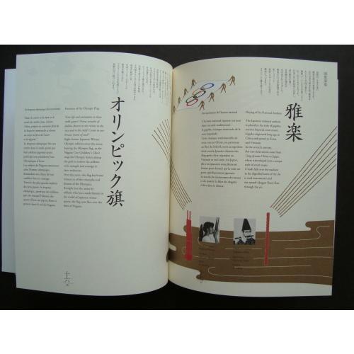 「長野オリンピック開会式・閉会式プログラム(2冊セット)」[B170155] machinoiriguchi2 05
