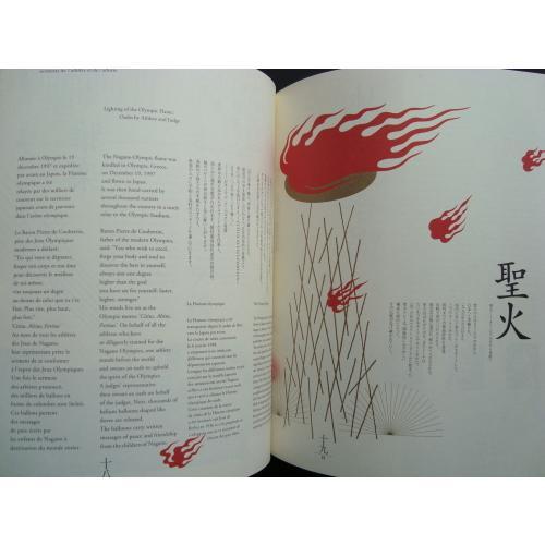 「長野オリンピック開会式プログラム」[B180137]|machinoiriguchi2|04