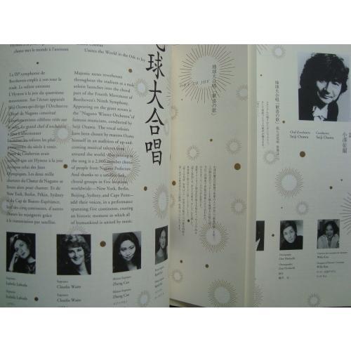 「長野オリンピック開会式プログラム」[B180137]|machinoiriguchi2|05