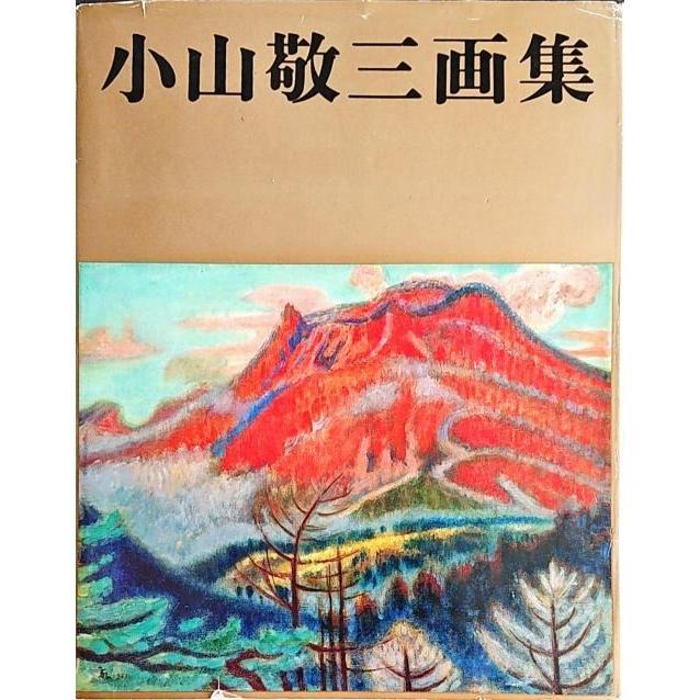 「小山敬三画集」[B190062]|machinoiriguchi2