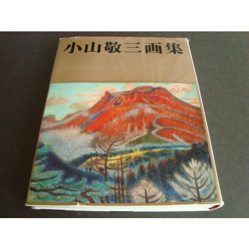 「小山敬三画集」[B190062]|machinoiriguchi2|02