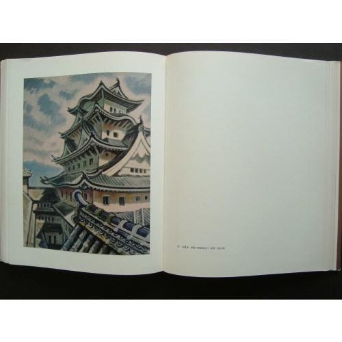 「小山敬三画集」[B190062]|machinoiriguchi2|05