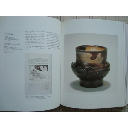 「ガレとジャポニスム」[B190083]|machinoiriguchi2|05