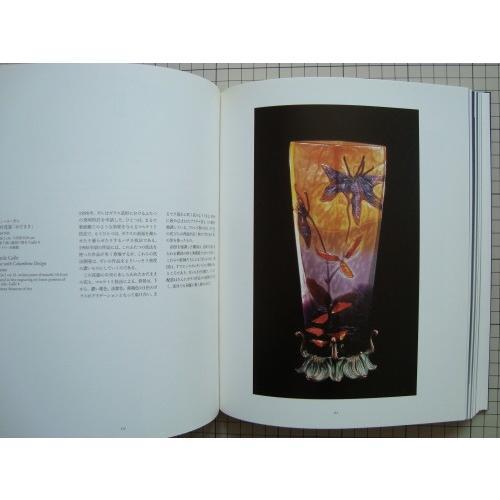 「ガレとジャポニスム」[B190083]|machinoiriguchi2|06