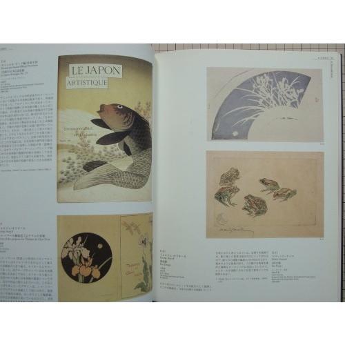 「ジャポニスム展 世紀末から 西洋の中の日本」[B190095] machinoiriguchi2 03
