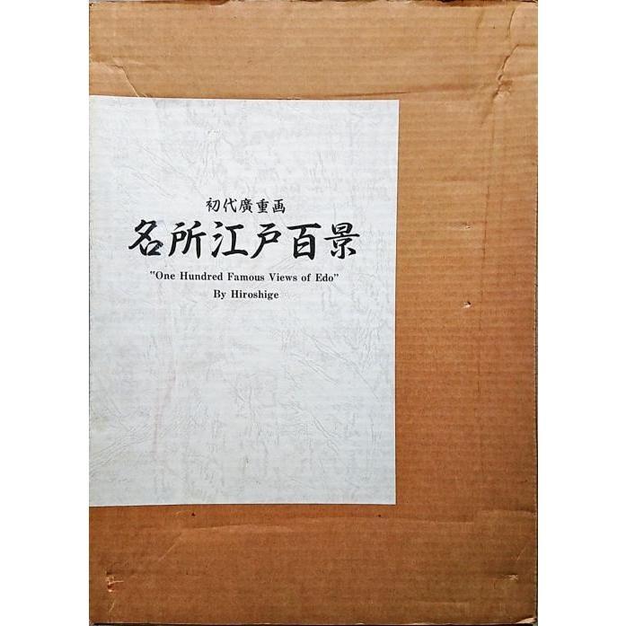 「廣重画 名所江戸百景(全121枚揃)」[B190113]|machinoiriguchi2
