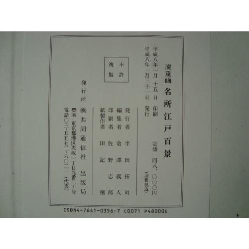 「廣重画 名所江戸百景(全121枚揃)」[B190113]|machinoiriguchi2|07