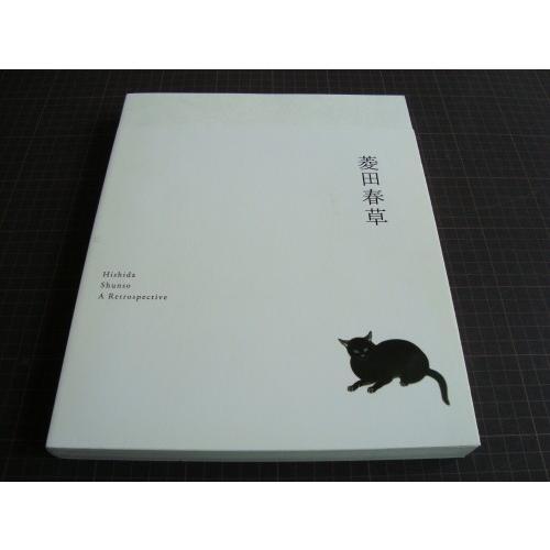 「菱田春草展(2014年)」[B190121]|machinoiriguchi2|02