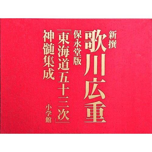「新撰 歌川広重 保永堂版「東海道五十三次」神髄集成」[B200029] machinoiriguchi2
