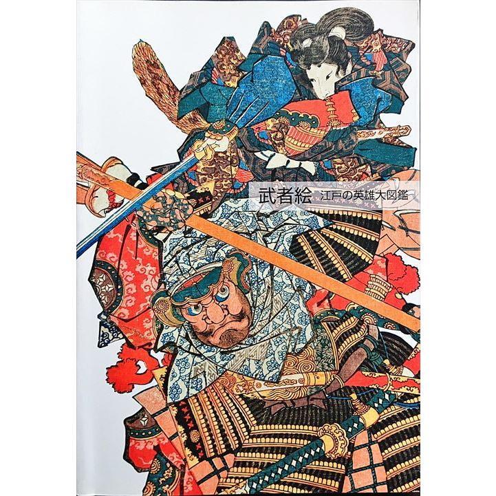 「武者絵 江戸の英雄大図鑑」[B200301]|machinoiriguchi2