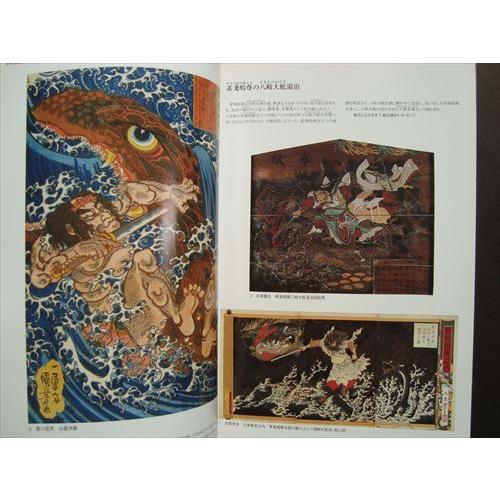 「武者絵 江戸の英雄大図鑑」[B200301]|machinoiriguchi2|03