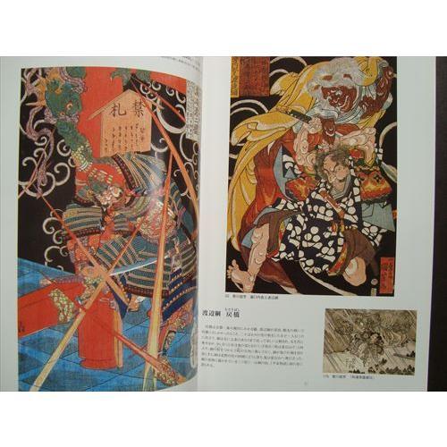 「武者絵 江戸の英雄大図鑑」[B200301]|machinoiriguchi2|04