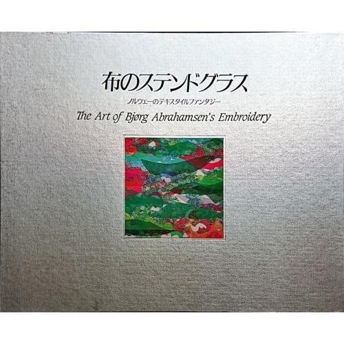 「布のステンドグラス ノルウェーのテキスタイルファンタジー」[B180216]|machinoiriguchi2