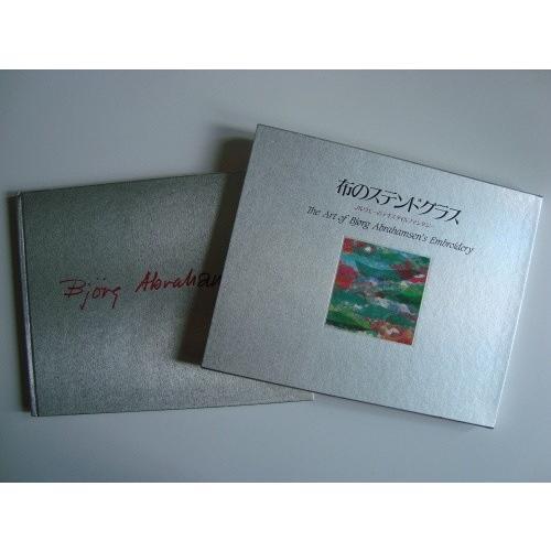 「布のステンドグラス ノルウェーのテキスタイルファンタジー」[B180216]|machinoiriguchi2|02