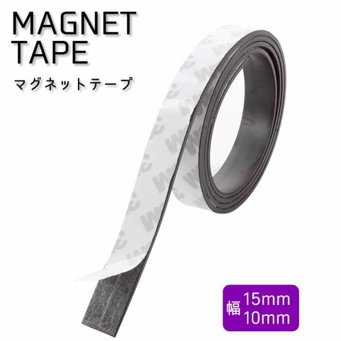 マグネットテープ 磁石 マグネット シール 粘着剤 付き 切って使える 幅 税込 1.5cm 1m tg 1cm 10mm 15mm 長さ 送料無料 メーカー公式