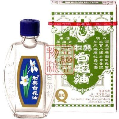 国内配送安くて早い 香港純正品 和興白花油 10ml 携帯にも置き薬としても 受注生産品 安い 激安 プチプラ 高品質