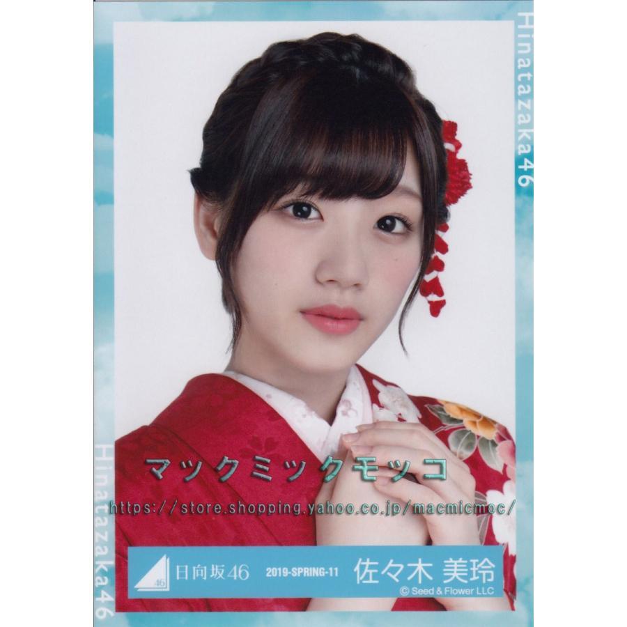 日向坂46 佐々木美玲 振り袖衣装 ヨリ 生写真 海外限定 通販
