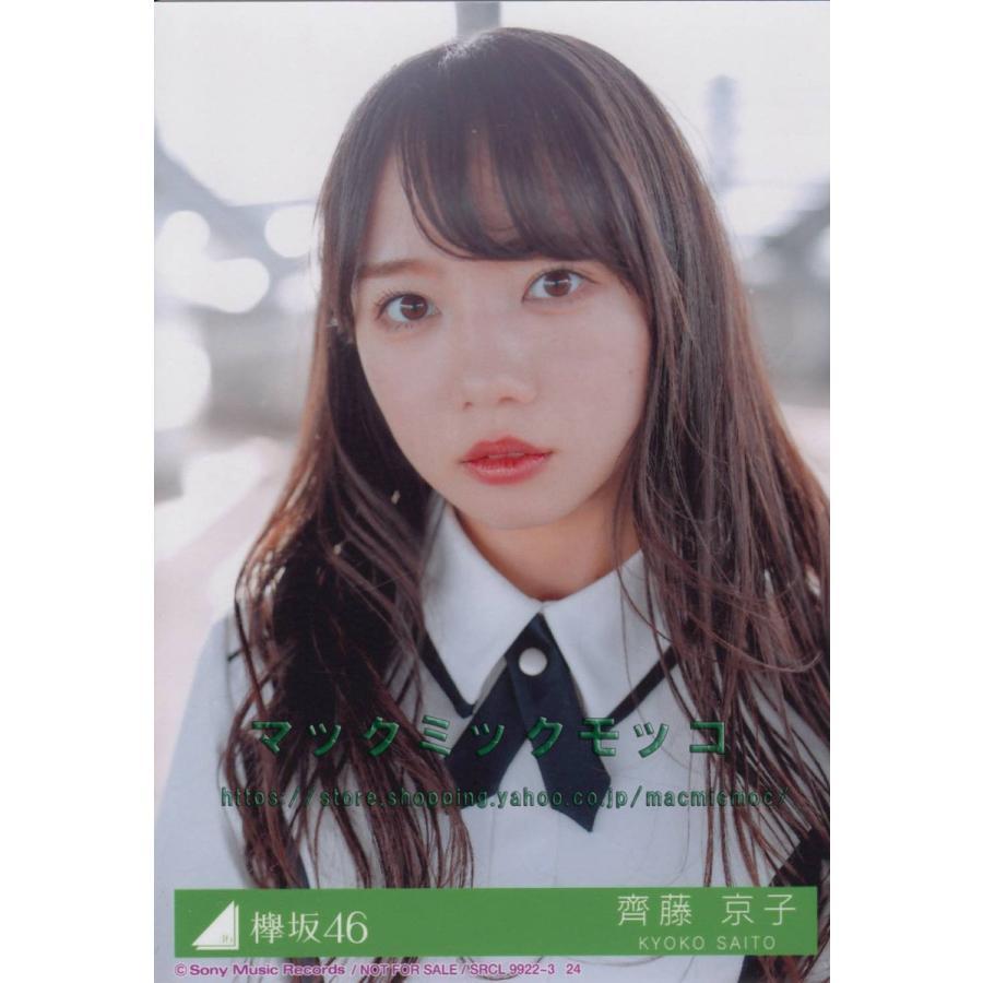 欅坂46 齊藤京子 セール 登場から人気沸騰 着後レビューで 送料無料 アンビバレント A 生写真