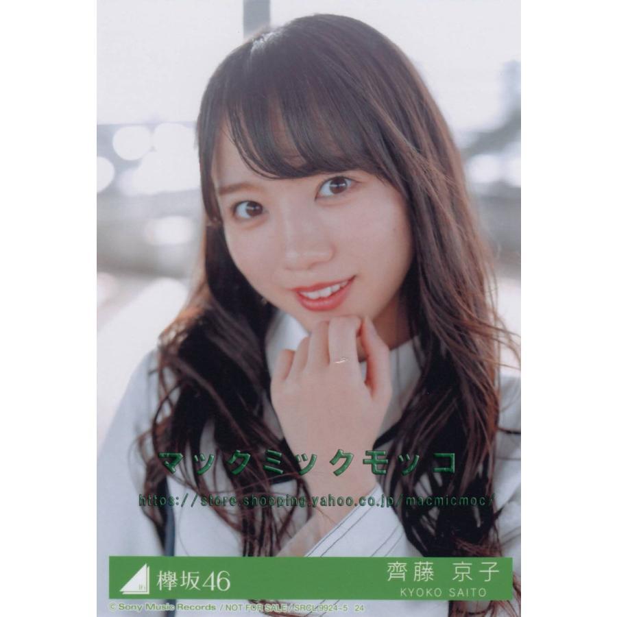 欅坂46 値引き 齊藤京子 アンビバレント 安い 生写真 B