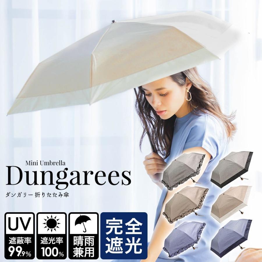 100%完全遮光 値下げ 日傘 雨傘 晴雨兼用傘 ブラックコーティング ダンガリー風 9037 折りたたみ傘 9039 無地切替 お歳暮 フリル